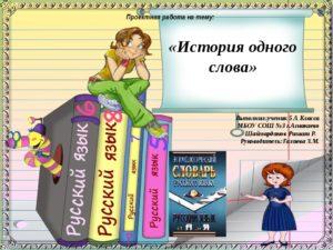 Проект по русскому языку на тему История одного слова