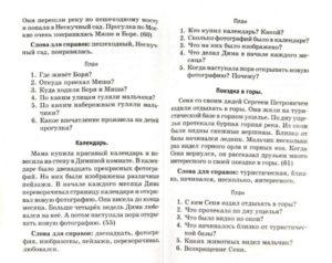 Контрольные диктанты, списывания, изложения по русскому языку для 3 класса