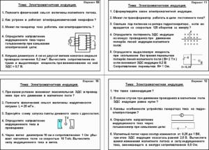 Контрольная работа по физике на тему Магнитное поле.Электромагнитная индукция (11 класс)