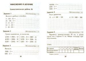 Карточки по математике для самостоятельной работы. (4 класс, 1 четверть)