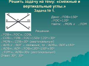 Подборка задач по геометрии на тему Смежные и вертикальные углы (7 класс)