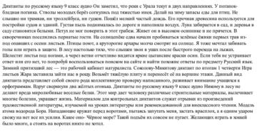 Контрольный диктант по русскому языку 9 класс