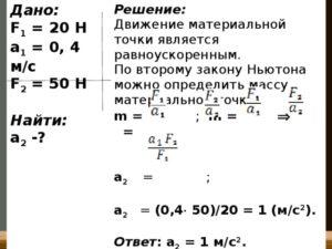 Поурочный план по физике Решение задач на 2 закон Ньютона