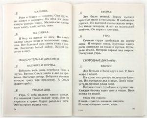 Контрольная работа (диктант) по русскому языку за III четверть для учащихся 2 класса УМК Гармония