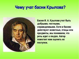 Литература. 6 класс. Басни И. А. Крылова