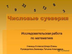 Исследовательская работа по математике 7 класс
