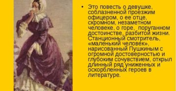 Эссе. Письмо Дуне из повести Станционный смотритель А.С.Пушкина