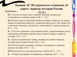 Историческое сочинение. Пример выполненного задания 25 егэ по истории-2016г